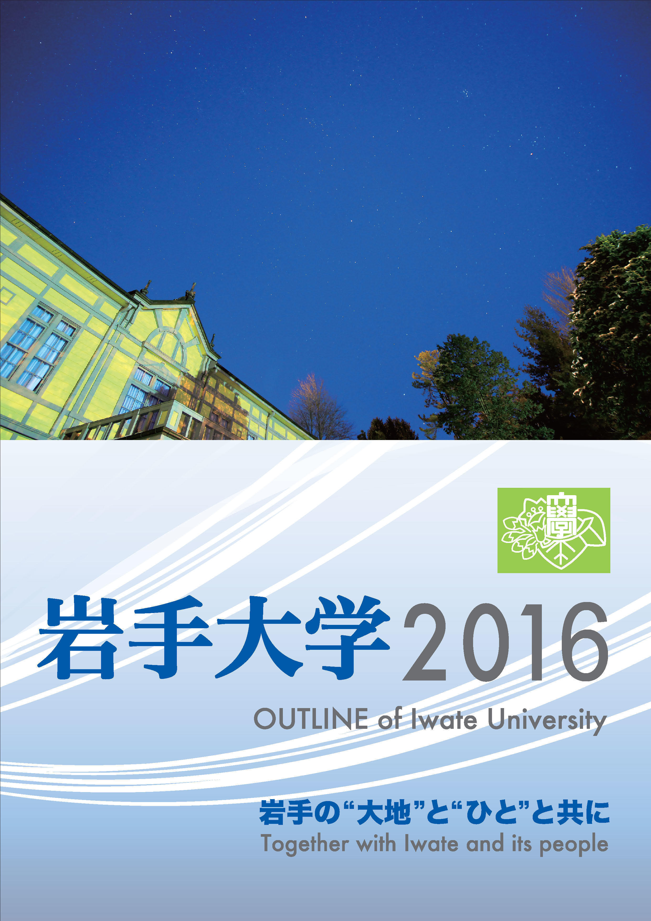 Outline of Iwate University (2016)