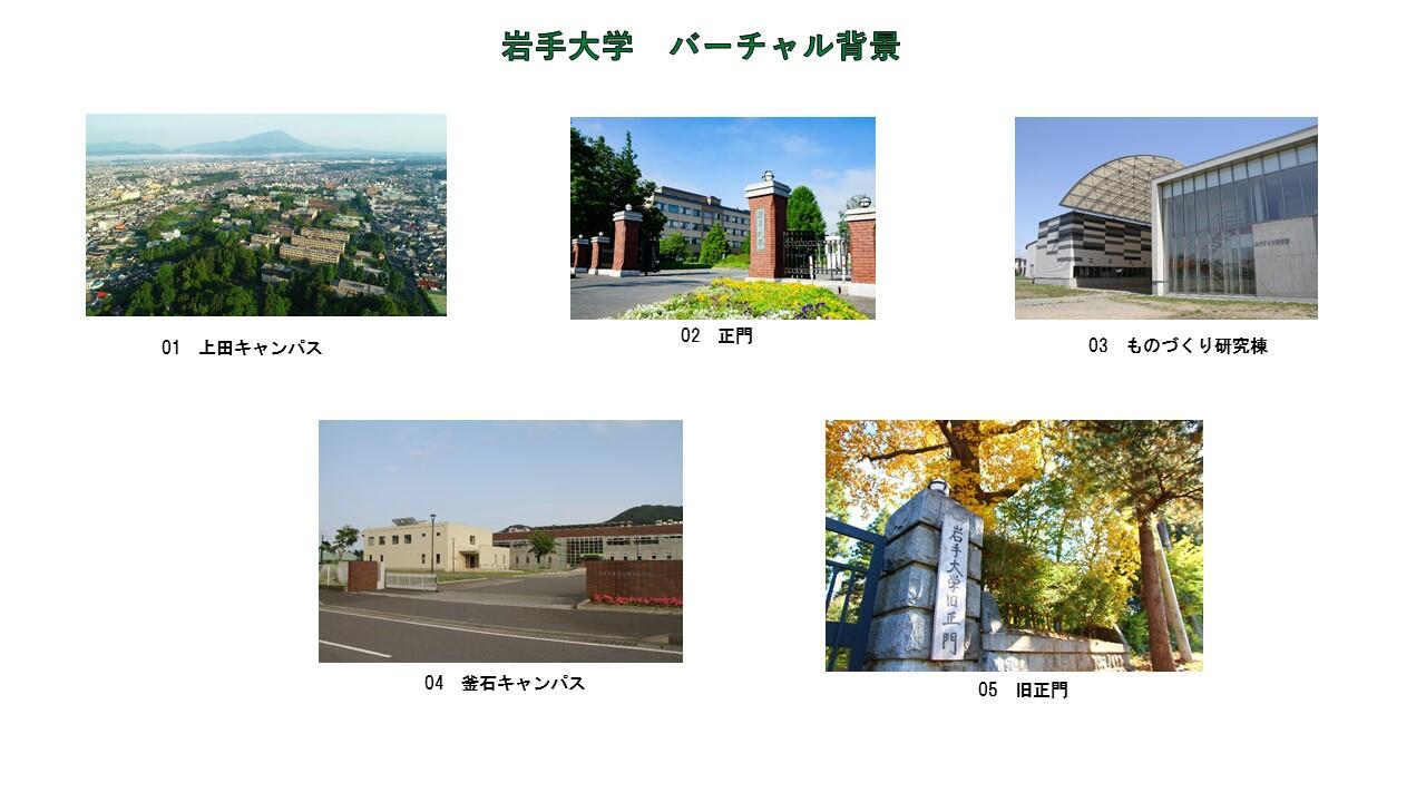 iwateuniversity-virtual-background-list1.JPG