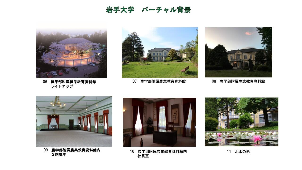 iwateuniversity-virtual-background-list2.JPG